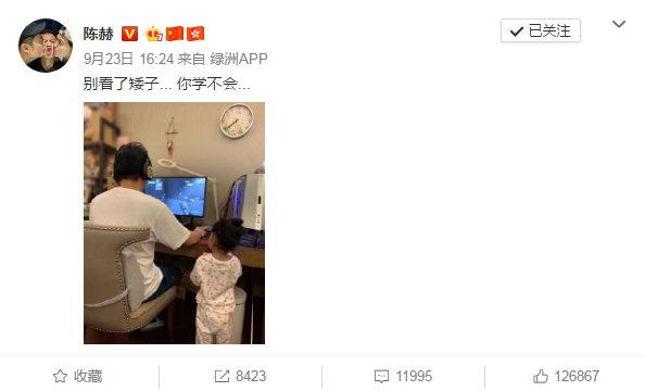 陈赫被女儿围观打游戏 晒萌图并笑侃:别看了矮子