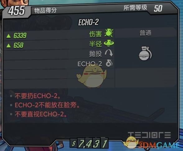《无主之地3》echo2武器不要扔ECHO2红字效果介绍