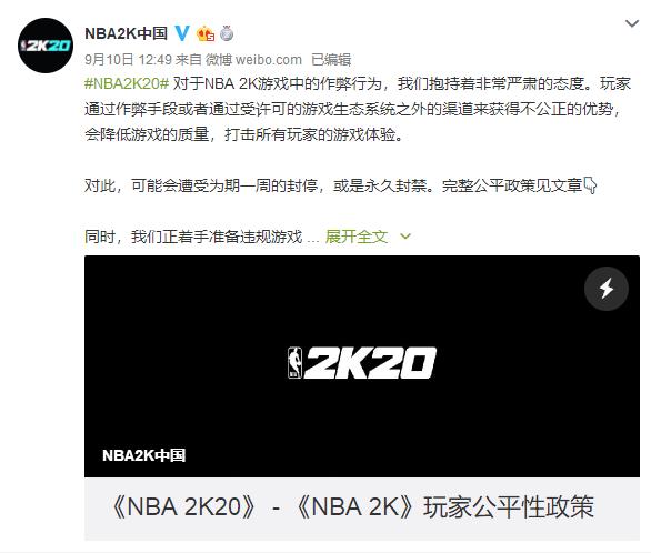 发售快一个月,《NBA 2K20》的表现怎么样了?
