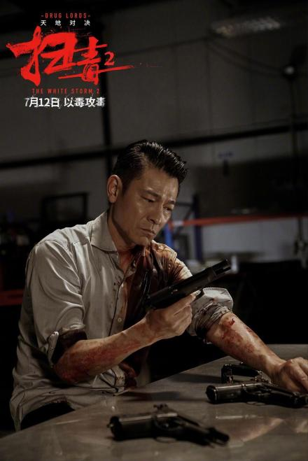 刘德华古天乐主演 《扫毒2》将参选本届奥斯卡最佳国际影片