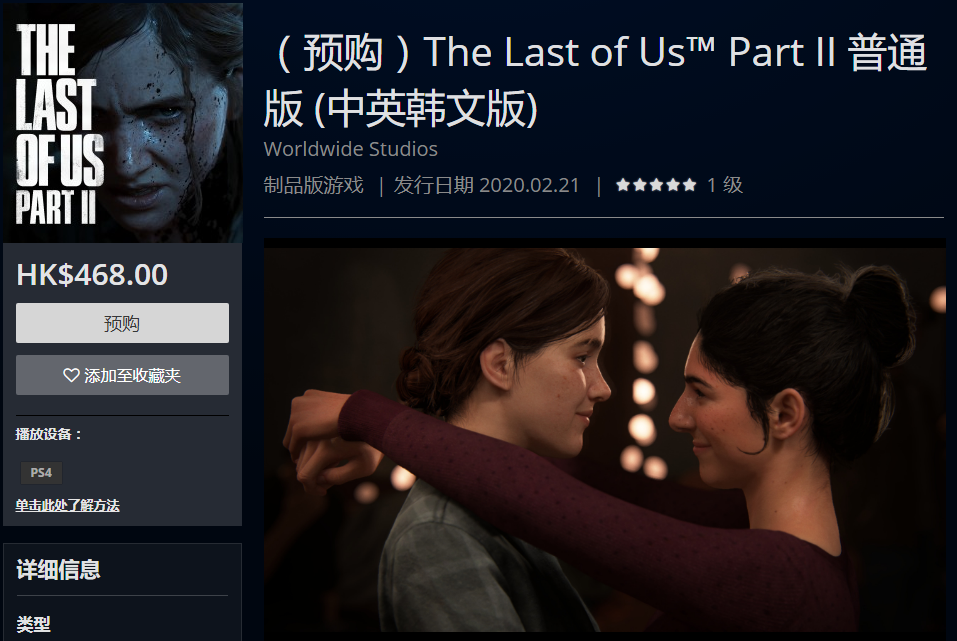 <b>《最后的生还者2》港服开启预购 游戏背景故事公开</b>