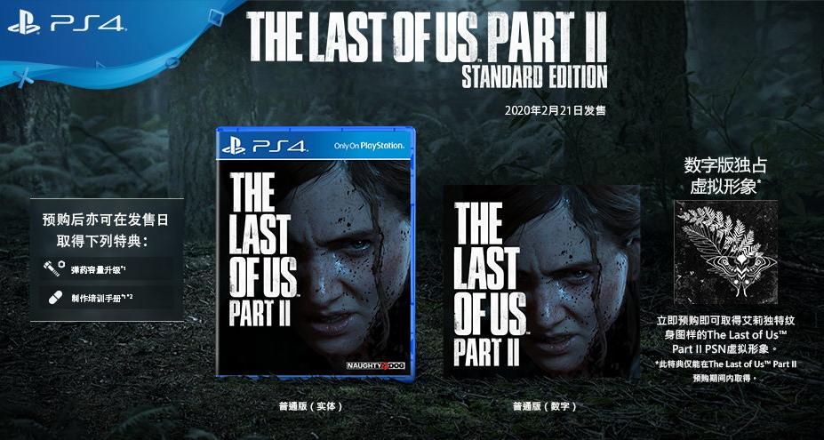 《最后的生还者2》简体中文版同步发售 有中文字幕