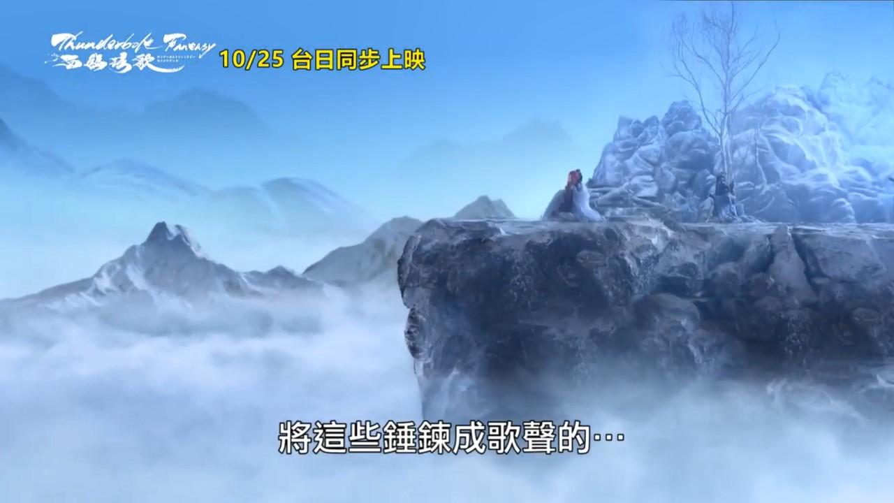 剧场版布袋戏《东离剑游记:西幽玹歌》首曝正式预告