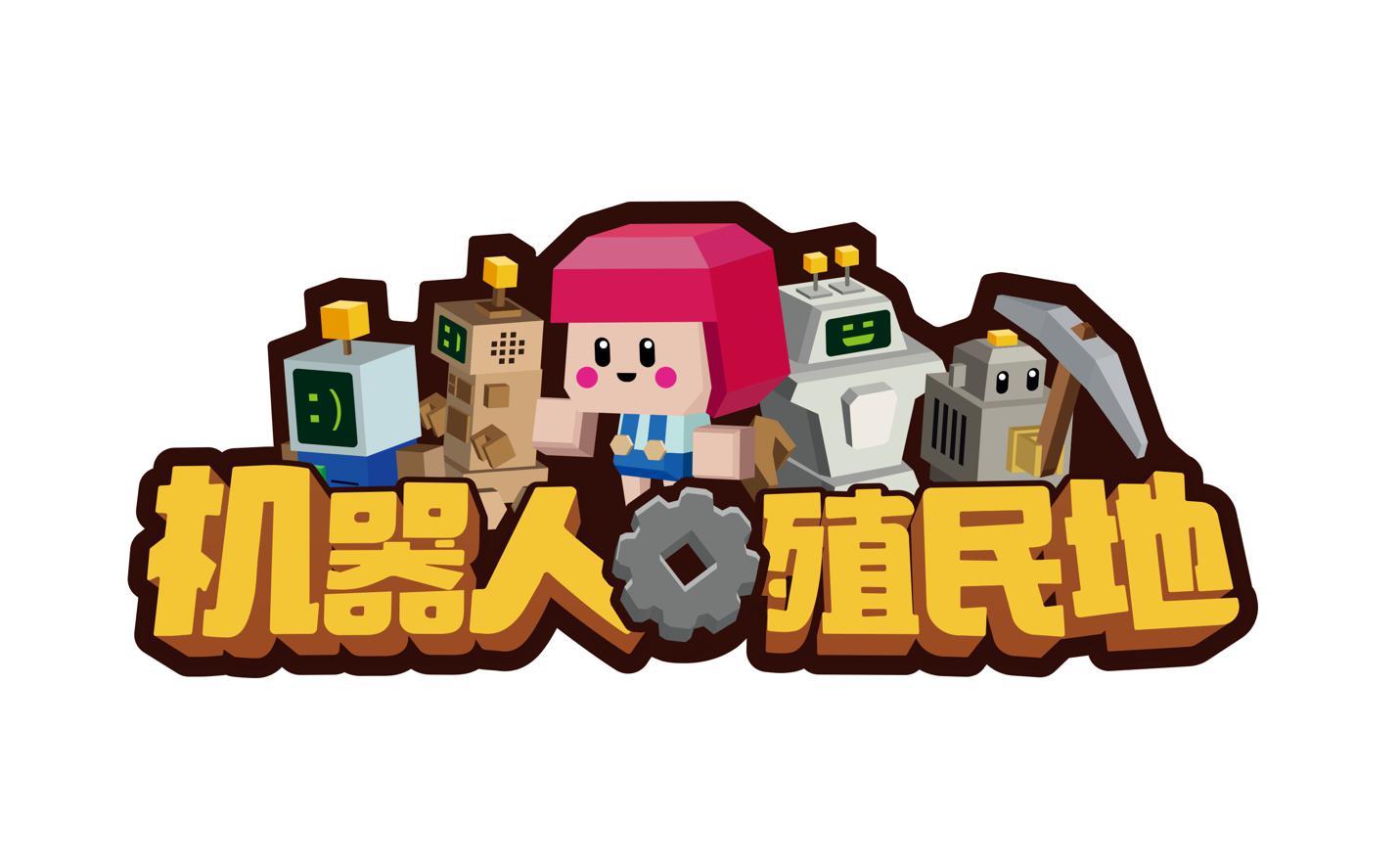 <b>《机器人殖民地》将于10月17日针对PC平台独家发布</b>