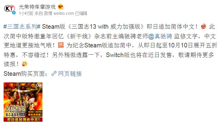 《三国志13威力加强版》Steam追加简体中文 翻译地道