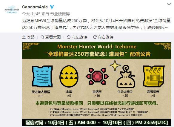《怪猎世界:冰原》销量250万套 官方送纪念道具包