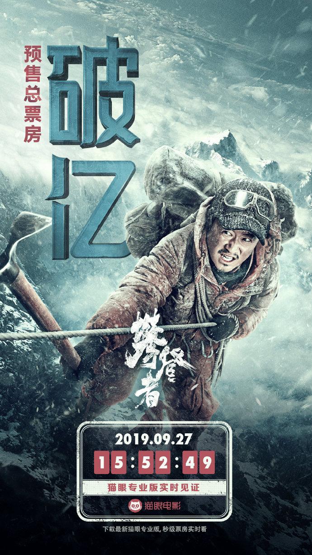 吴京《攀登者》预售票房突破1亿元 9月30日正式上映