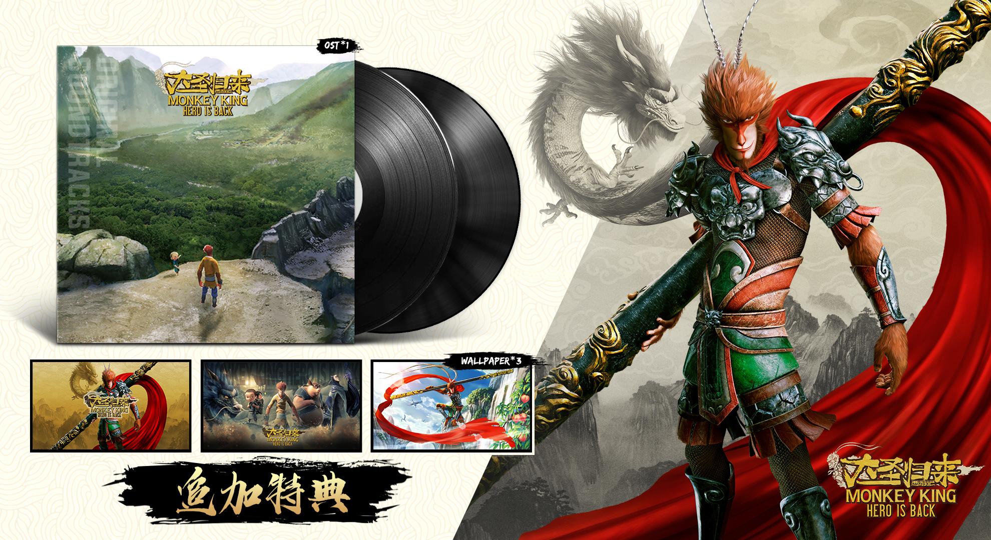 """《西游记之大圣归来》将为中国玩家追加数字版OST等特典 """"早鸟价""""10月8日结束"""