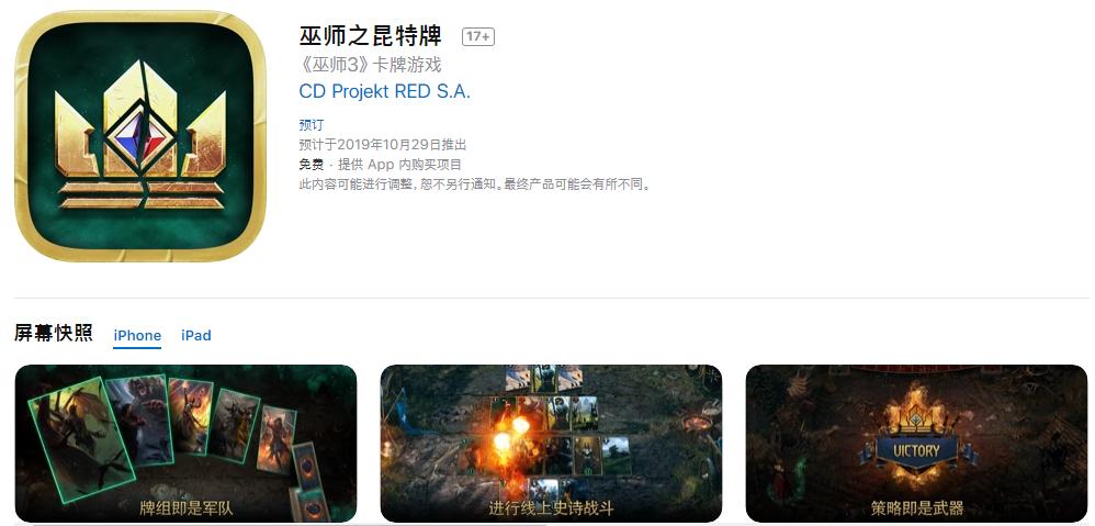 《巫师之昆特牌》 iOS版国服预约开启 10月29日推出