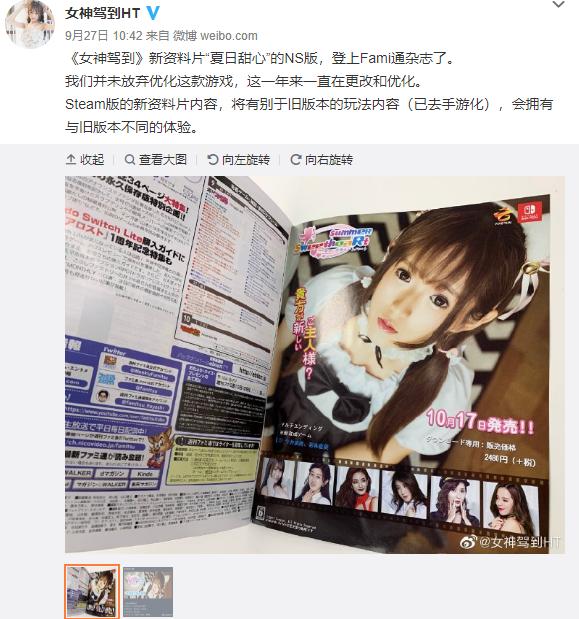 登陆Fami通的《女神驾到》 原来氪金内容早已删除