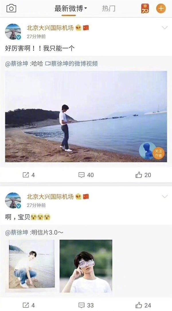 北京大兴国际机场官微小编追星蔡徐坤引网友不满