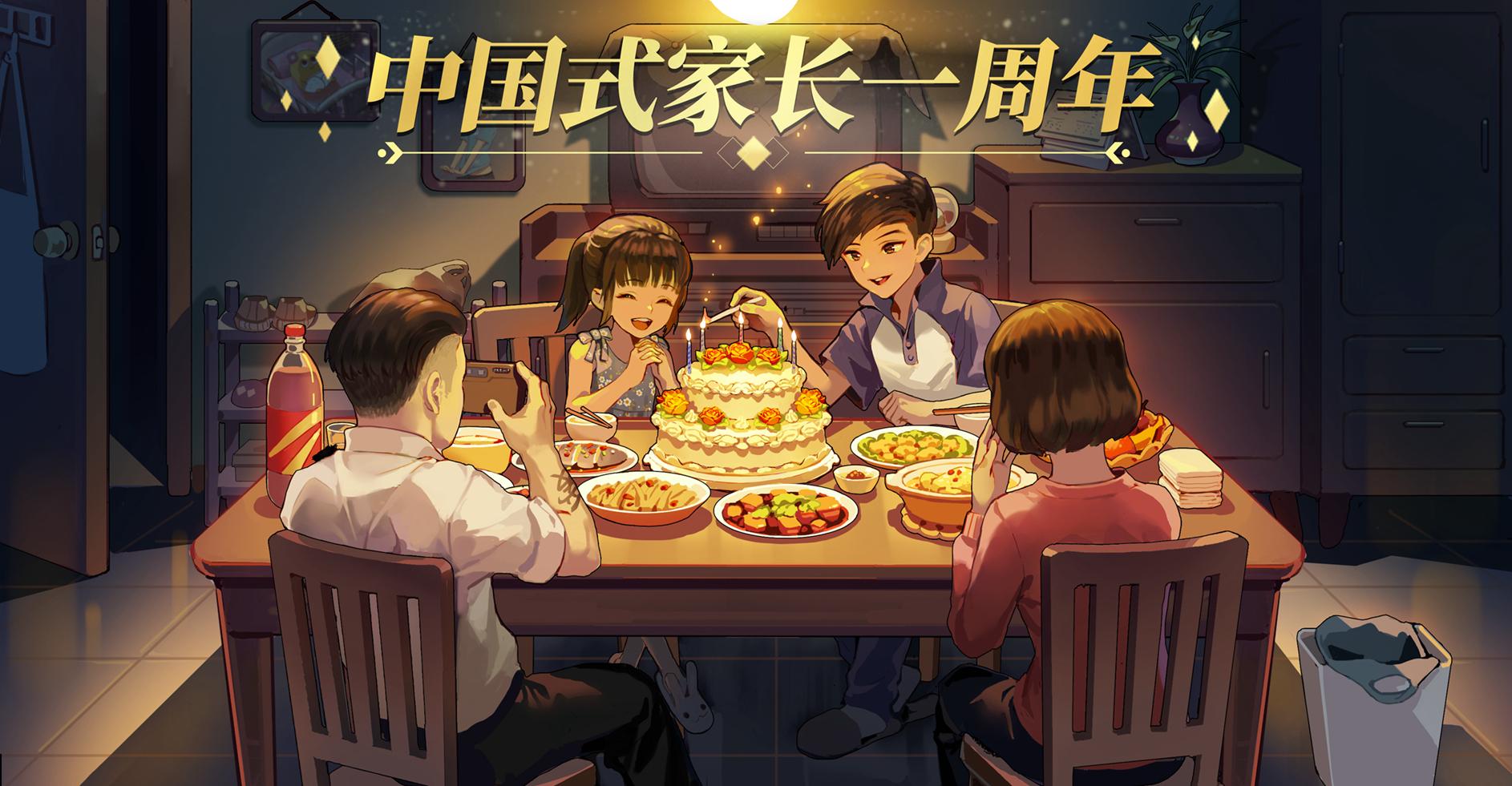 《中国式家长》发售一周年 限时史低价23元