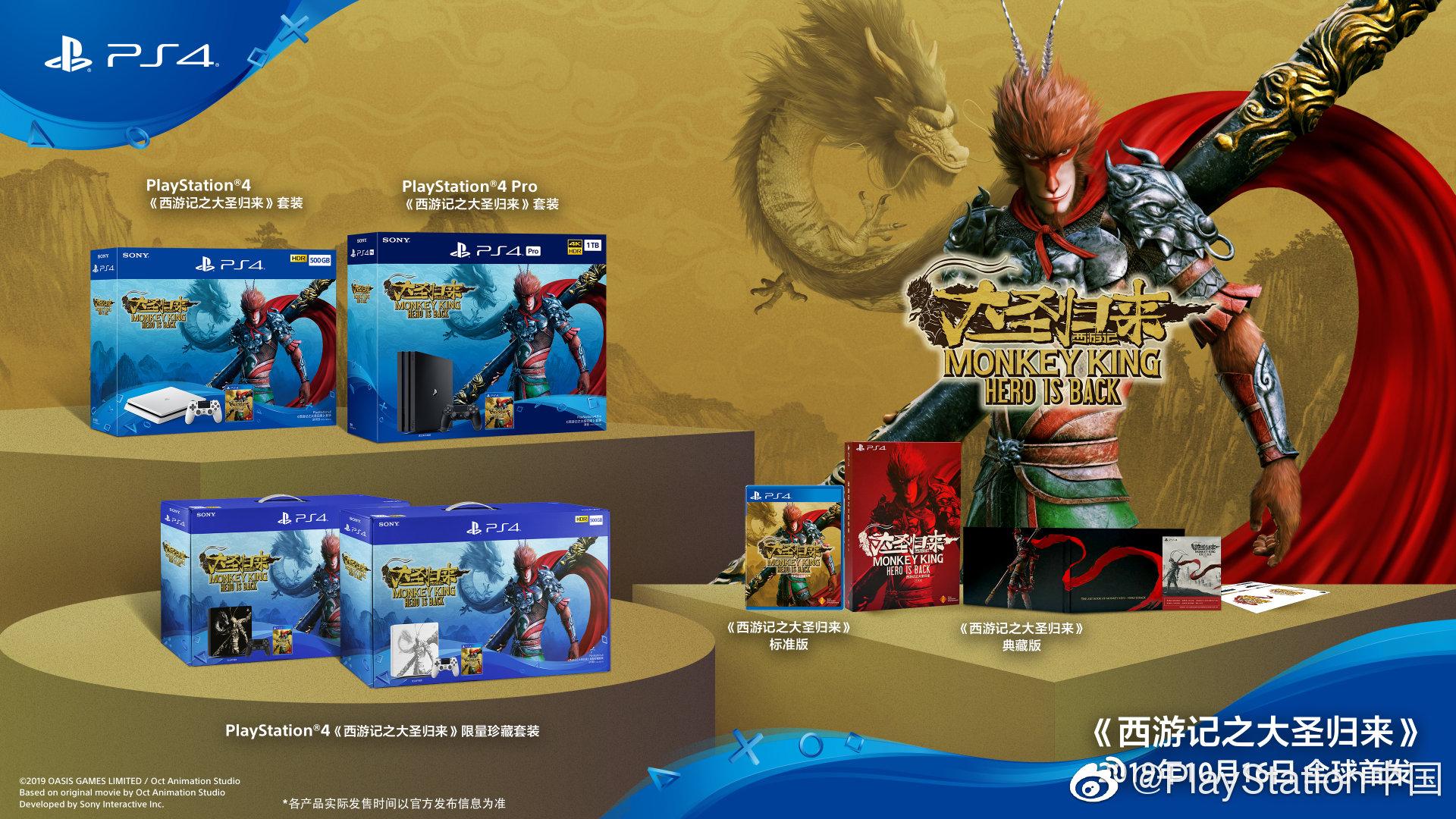 提前一天 《西游记之大圣归来》PS4版国行将全球首发