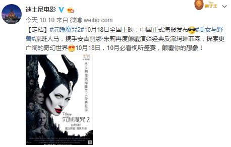 《沉睡魔咒2》内地10月18日上映 定档宣传片放出