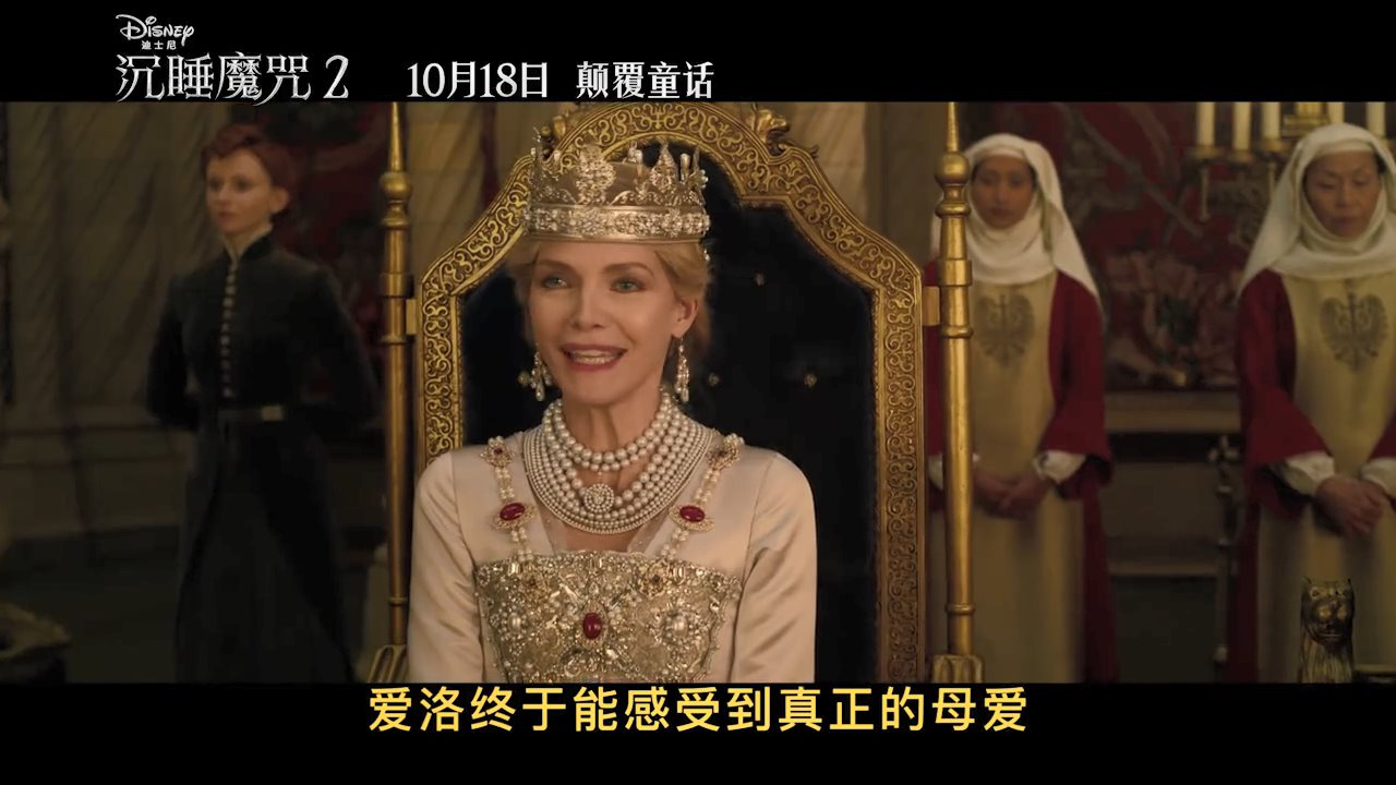 《沉睡魔咒2》內地10月18日上映 定檔宣傳片放出