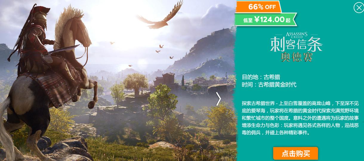 育碧开启国庆游戏特惠 每日闪购大作仅需70元