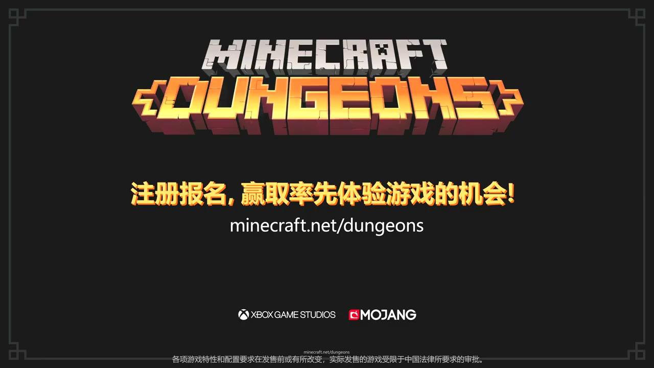 《我的世界:地下城》beta封测现已开放申请