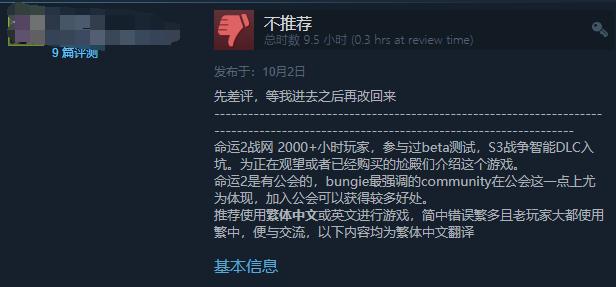 《命运2》太火开服即炸服 紧急维护已经结束可开玩