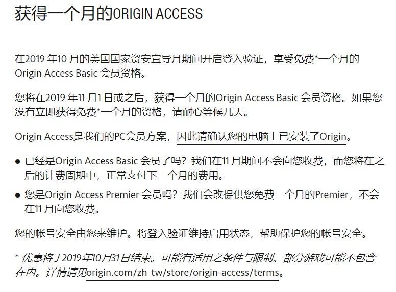<b>EA免费送一个月Origin Access会员服务 需开启双重登陆验证</b>