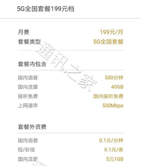 联通5G套餐资费曝光:每月最低199元 40G流量  第1张
