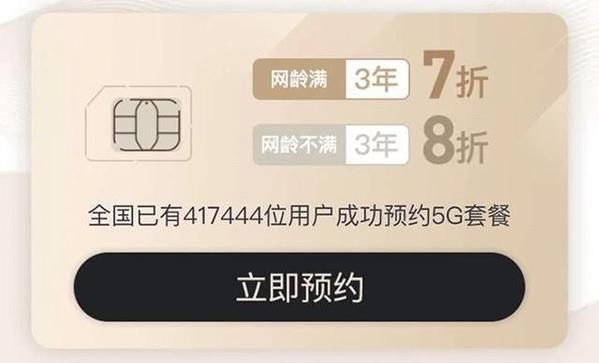 联通5G套餐资费曝光:每月最低199元 40G流量 第2张