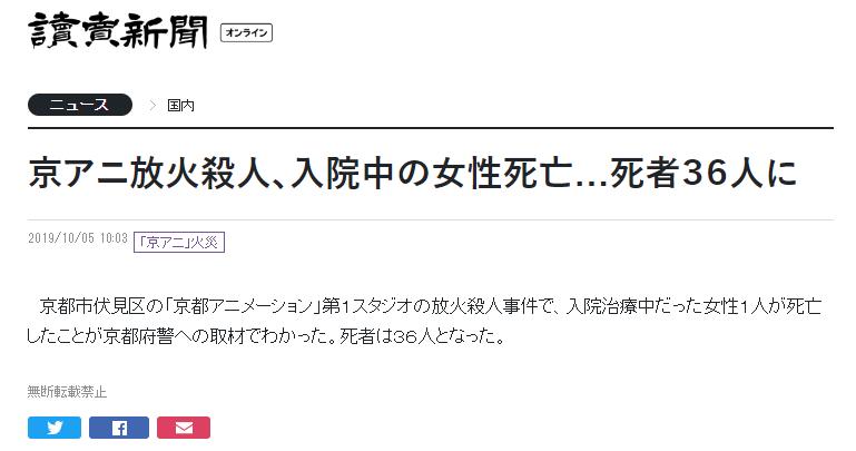 京阿尼縱火案一入院女性死亡 遇難者上升至36人