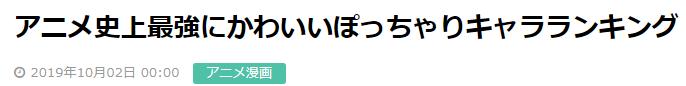 第1名来自灌篮高手!日本读者激评《ACG最治愈可爱胖子》大排行