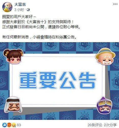 《大富翁10》发售日仍未确定 官方请玩家耐心等候