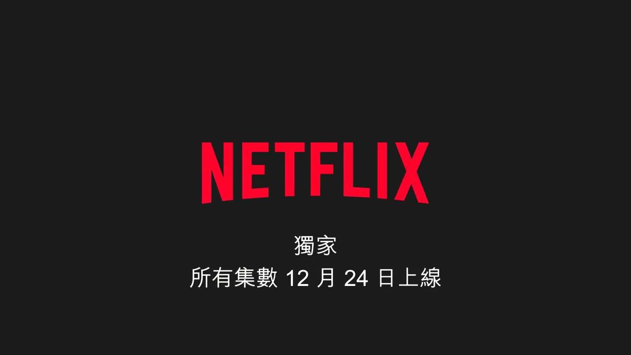 Netflix续订《迷失太空》第二季 中字版预告始曝
