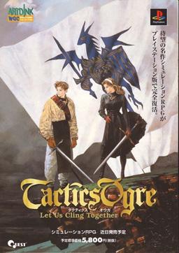 游戏历史上的今天:《皇家骑士团:命运之轮》在日本发售