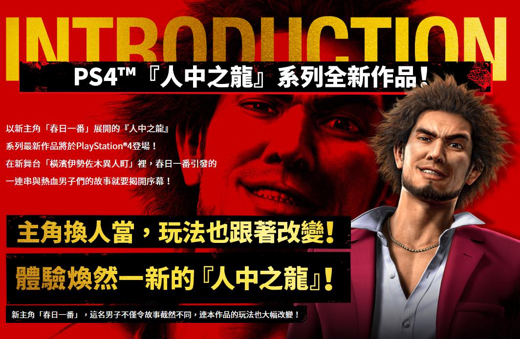 名越稔洋:对《如龙7》指令式RPG战斗争议有预料