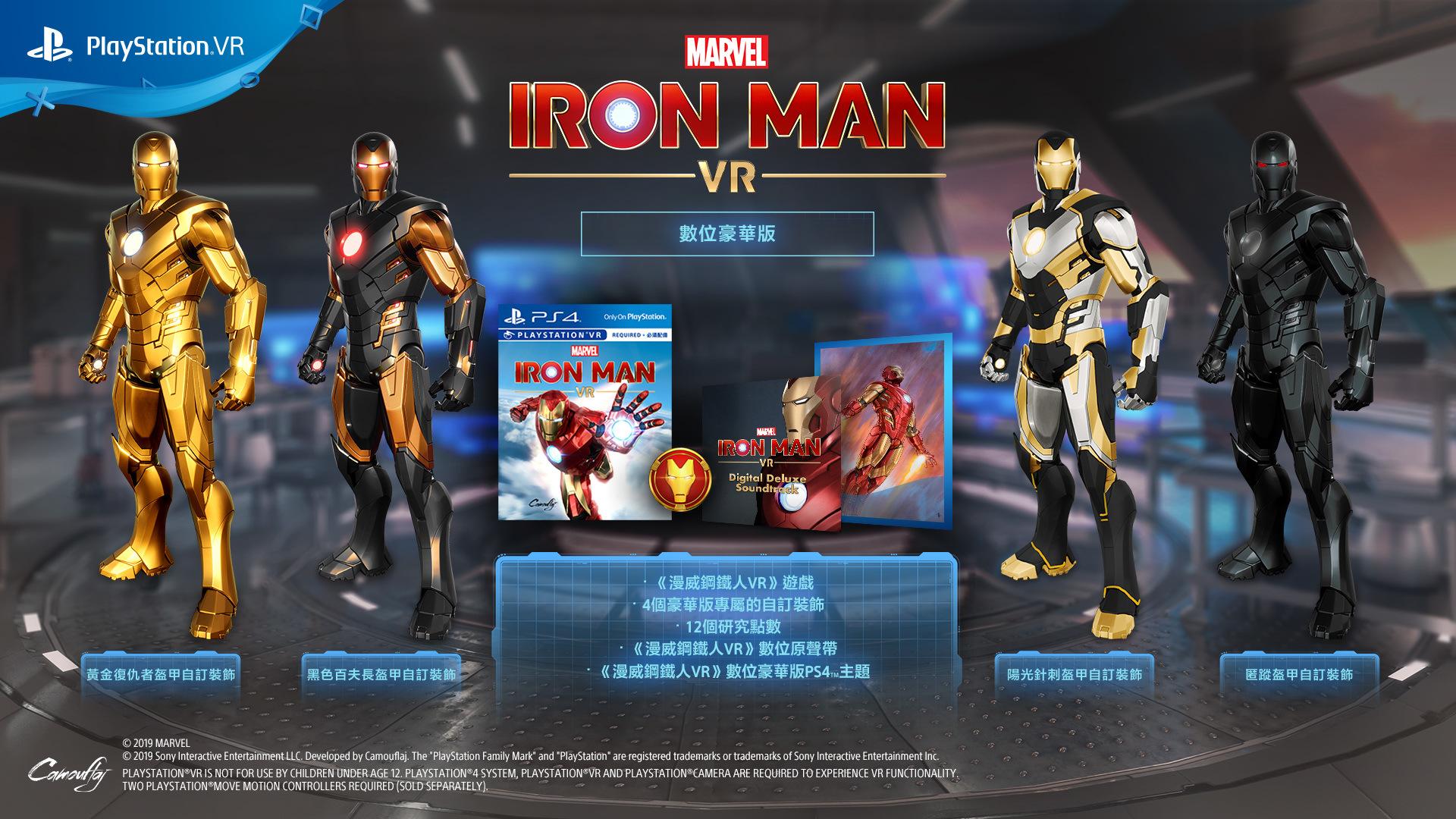 《漫威钢铁侠VR》中文版明年同步发售 数字豪华版内容公布