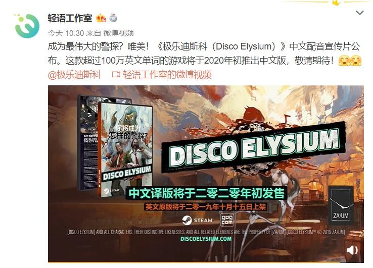 <b>侦探式冒险RPG《极乐迪斯科》公布国配预告 中文版2020年发售</b>