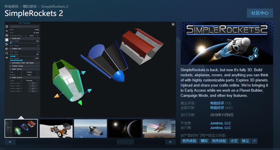 《简单火箭2》上架Steam 简化版坎巴拉自由度超高