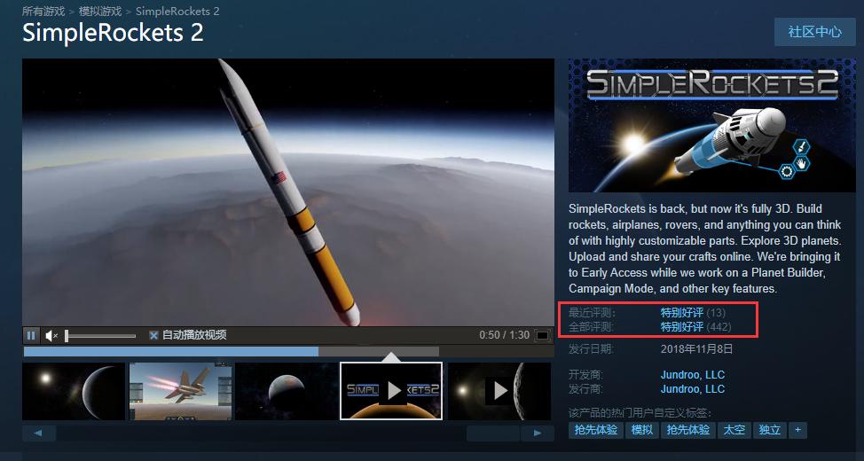 《简单火箭2》Steam特别好评 和坎巴拉太空计划各有千秋