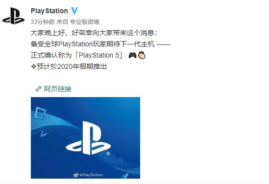 下一代PlayStation正式定名为PS5!2020年年末发售
