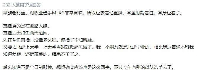 退役野王MLXG,連封九人超神?