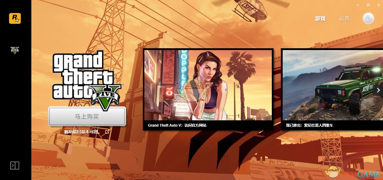 《Rockstar Games》R星游戏平台