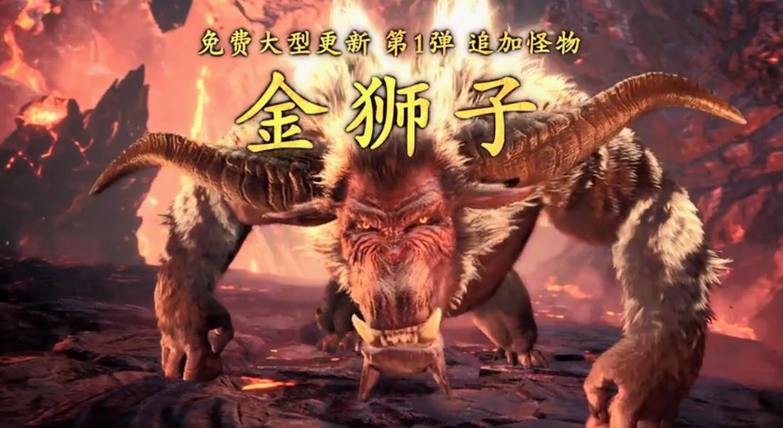金狮子来袭!《怪物猎人世界:冰原》最新中字开发日志欣赏