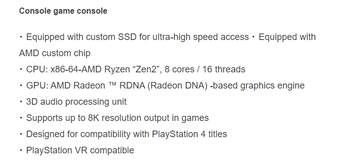 PS5 CPU确认是8核16线程 全面公开要等到明年