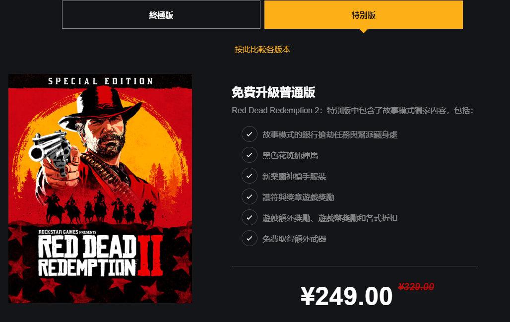 《荒野大镖客2》现已开启预购 售价249元起步