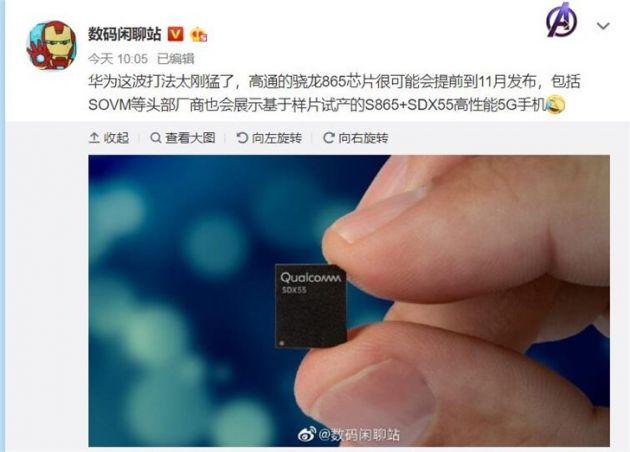 受华为麒麟990冲击 高通骁龙865或提前至11月发布