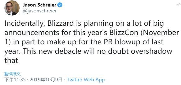外媒编辑爆料:今年暴雪嘉年华或有大量猛料爆出