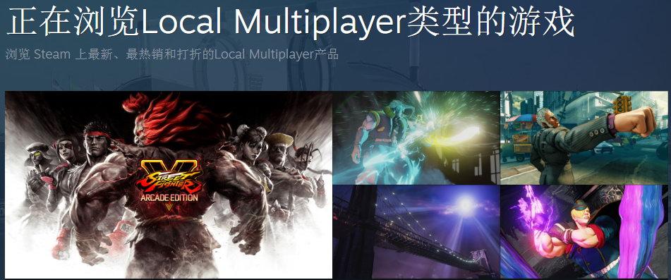 Steam将推出新功能 支持与好友一起玩本地多人游戏
