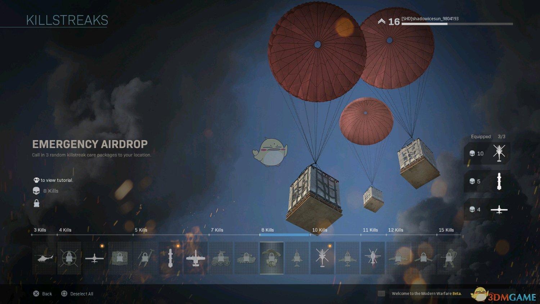 《使命召唤16:现代战争》八连杀奖励介绍