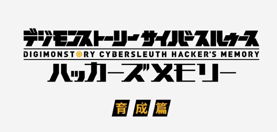 育成更有乐趣《数码宝贝物语 网路侦探骇客追忆》最新演示