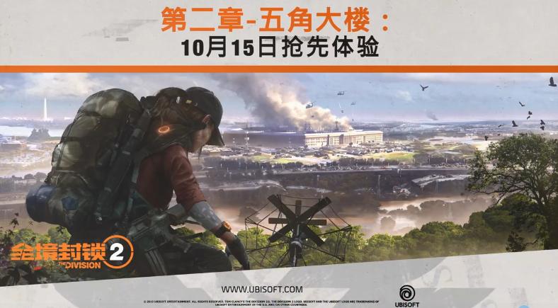 时间在流逝!《全境封锁2》新内容10月15日推出