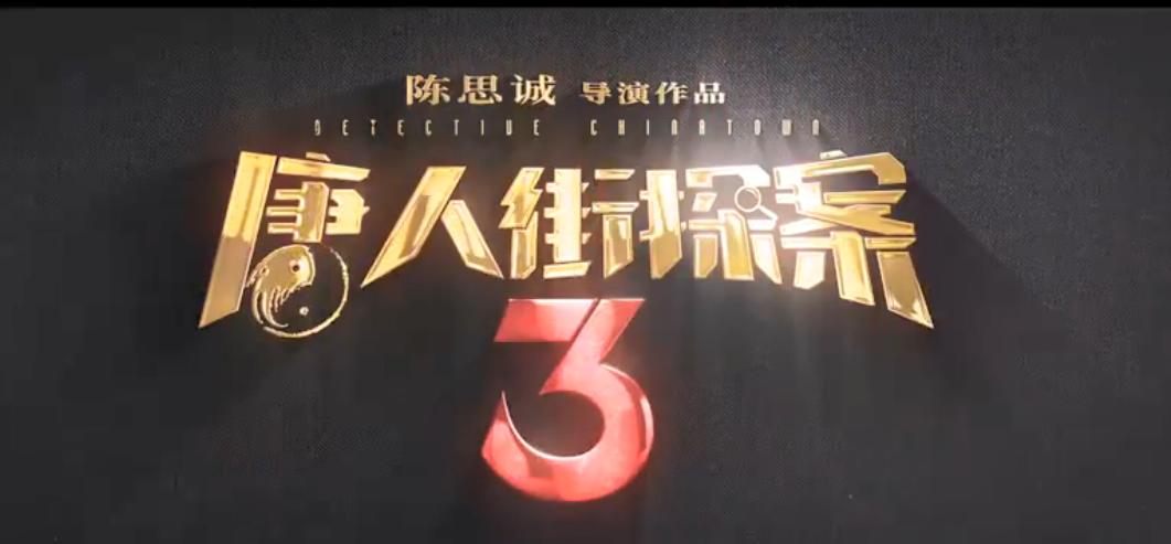 賀歲大片《唐人街探案3》首爆新預告海報 依然爆笑歡樂