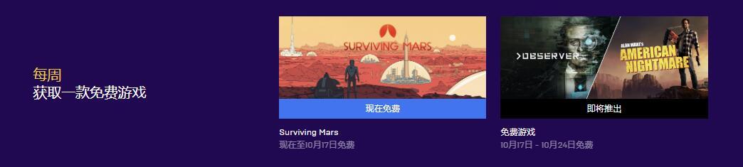 Epic喜加一《火星求生》 下周《心灵杀手:美国噩梦》