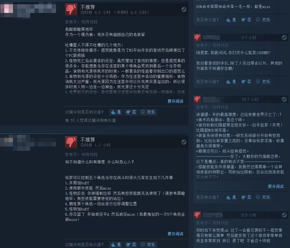 蓝洞新作《漩涡迷雾》Steam褒贬不一 低配版暗黑地牢